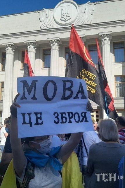"""Тисячний натовп, рожеві фаєри та провокатор у кепці """"Русь"""": як під Радою мітингували за українську мову"""