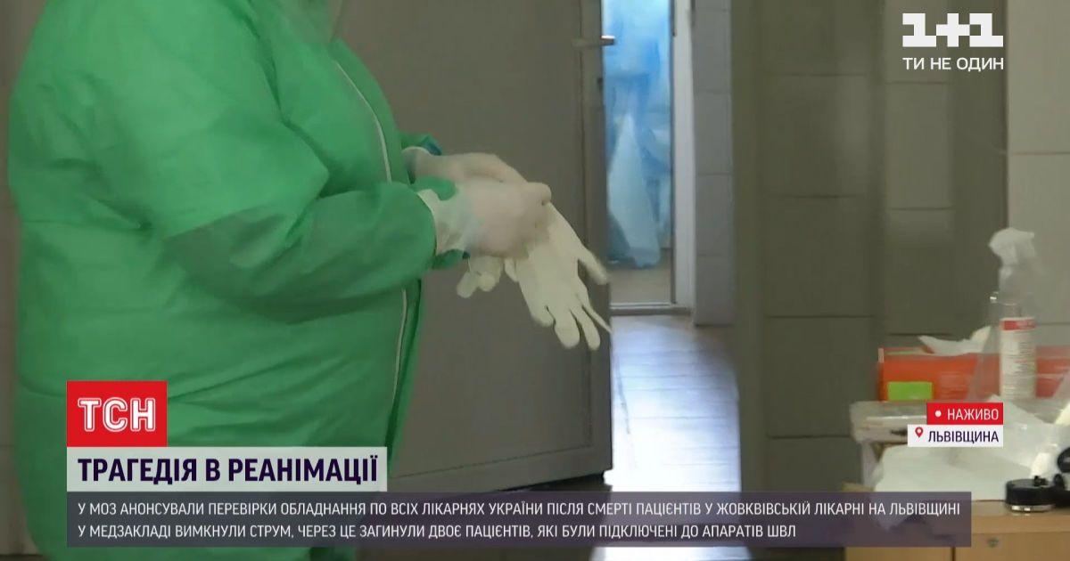 Трагедия в Жовковской райбольнице: почему не подключили электрогенераторы, когда погас свет