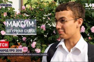 Новини тижня: українці розповіли, яким пам`ятають 2010 рік