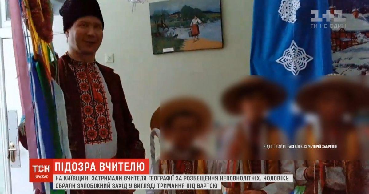 За розбещення неповнолітніх затримали вчителя географії на Київщині