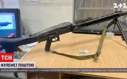 """""""Циркулярна пилка Гітлера"""": кулемет поштою намагався надіслати до Франції житель Буковини"""