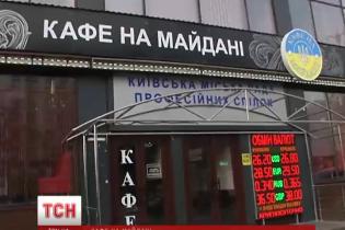 """В Доме профсоюзов открыли кафе """"Каратель"""""""