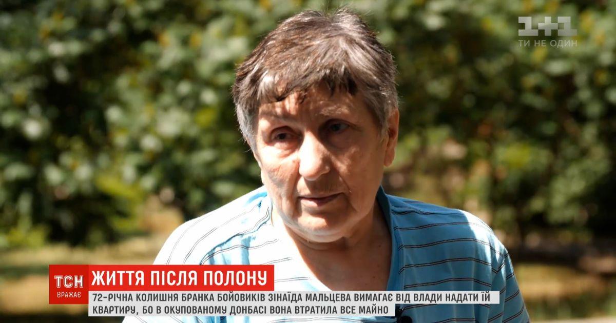 Жизнь после плена: старейшая пленница боевиков на Донбассе требует предоставить ей жилье