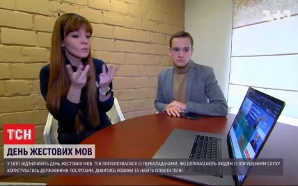 Рідна для 200 тис. людей: як в Україні перекладають новини та пісні на жестову мову