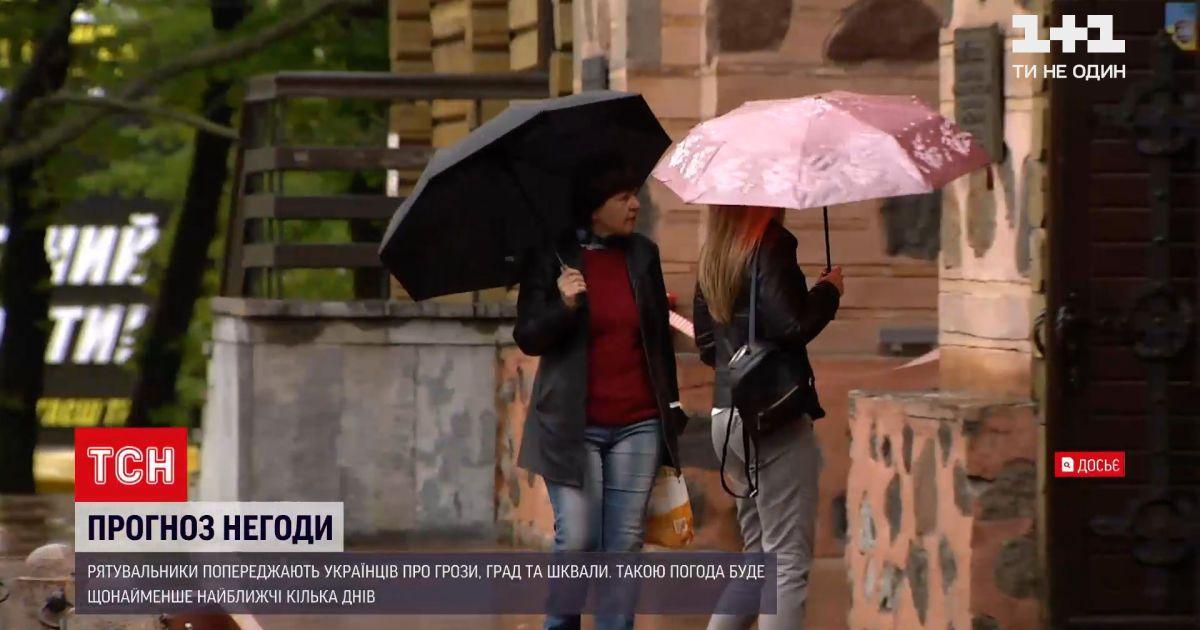 Погода в Україні: рятувальники попереджають про громовицю й дощі найближчими днями