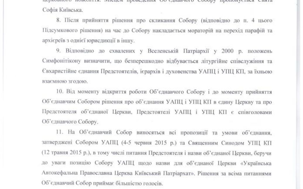 Решение о подготовке объединения УПЦ-КП и УАПЦ / © Facebook/Евстратий Зоря
