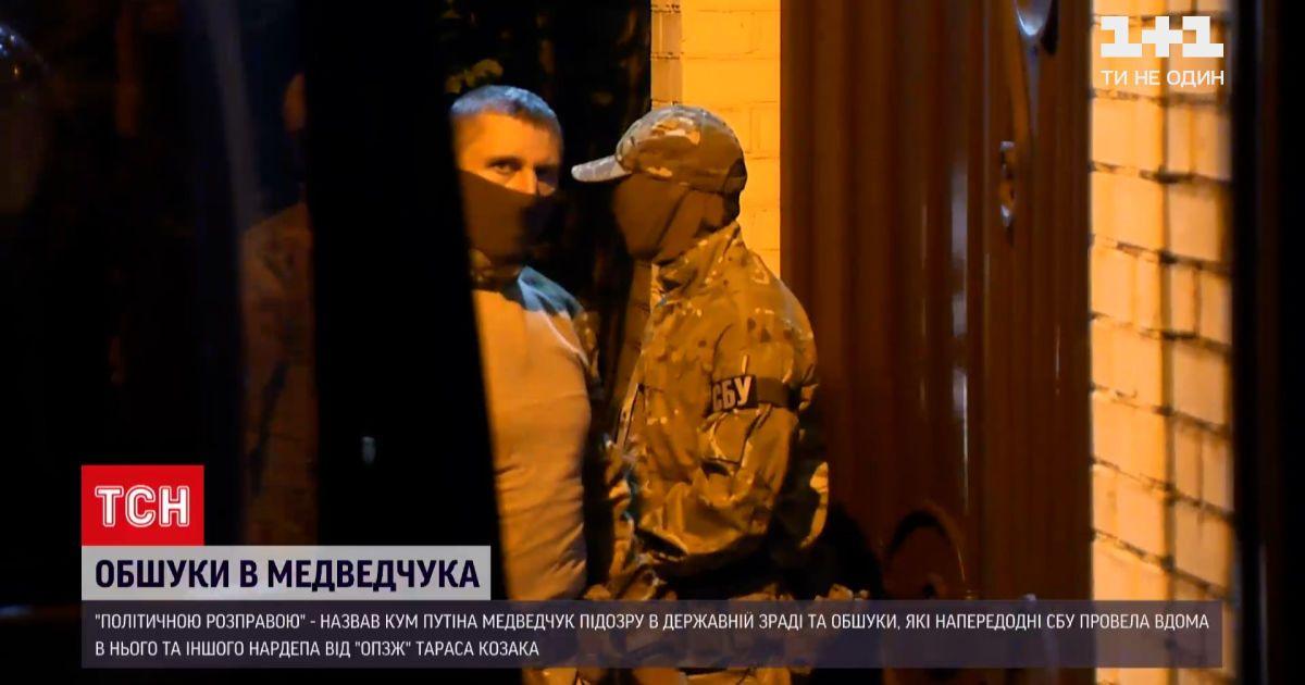 Новости Украины: силовики пытались обыскать дом Медведчука, но удалось ли им войти - неизвестно