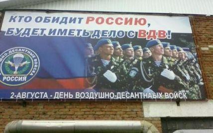 Святковий конфуз. У Росії бійців ПДВ привітали плакатом із українськими військовими