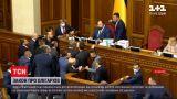 Новини України: закон про деолігархізацію спричинив бурхливу дискусію в Раді