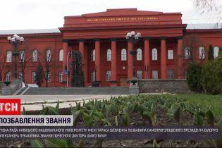 Новини України: Лукашенко став першою людиною, який утратив звання почесного доктора КНУ