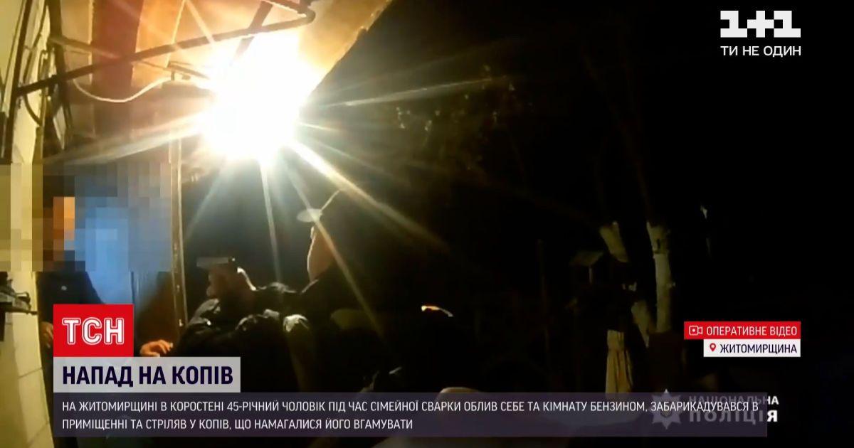 Новости Украины: мужчина облил себя и комнату бензином и угрожал поджечь