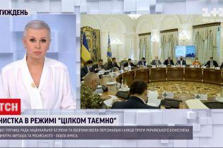 """Новости недели: о чем в режиме """"совершенно секретно"""" говорили на заседании СНБО"""