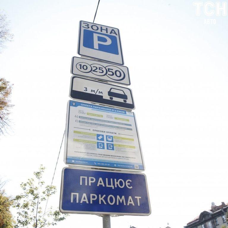 У Києві суттєво зростуть ціни на паркування автомобілів: скільки доведеться платити