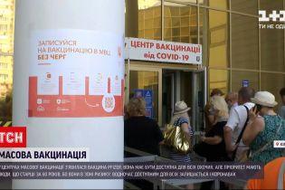 Новини України: у Києві готуються до нової хвилі коронавірусу та нарощують темпи вакцинації