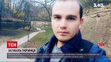 Новости мира: девяти полякам предъявлено обвинение в связи с гибелью молодого украинца