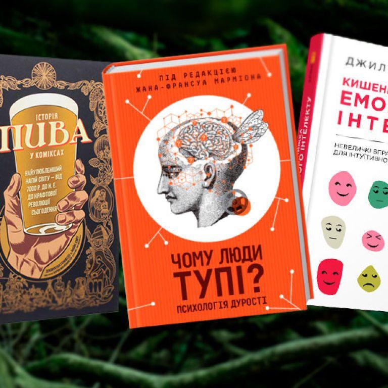 Про пиво і тупість — 5 книжок, які не можна пропустити