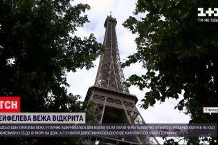 Новости мира: в Париже открыли Эйфелеву башню для туристов
