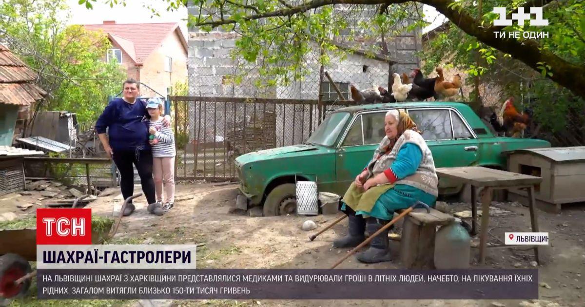 Новини України: у Львівській області шахраї називали себе лікарями та видурювали гроші у пенсіонерів