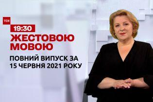 Новости Украины и мира | Выпуск ТСН.19:30 за 15 июня 2021 года (полная версия на жестовом языке)