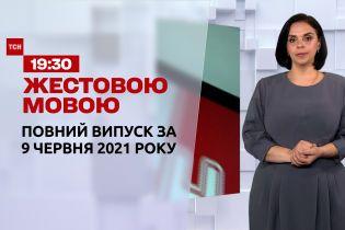 Новини України та світу   Випуск ТСН.19:30 за 9 червня 2021 року (повна версія жестовою мовою)