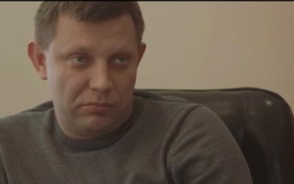 """Стала известна возможная причина, почему главарь боевиков Захарченко боится выезжать из """"ДНР"""""""