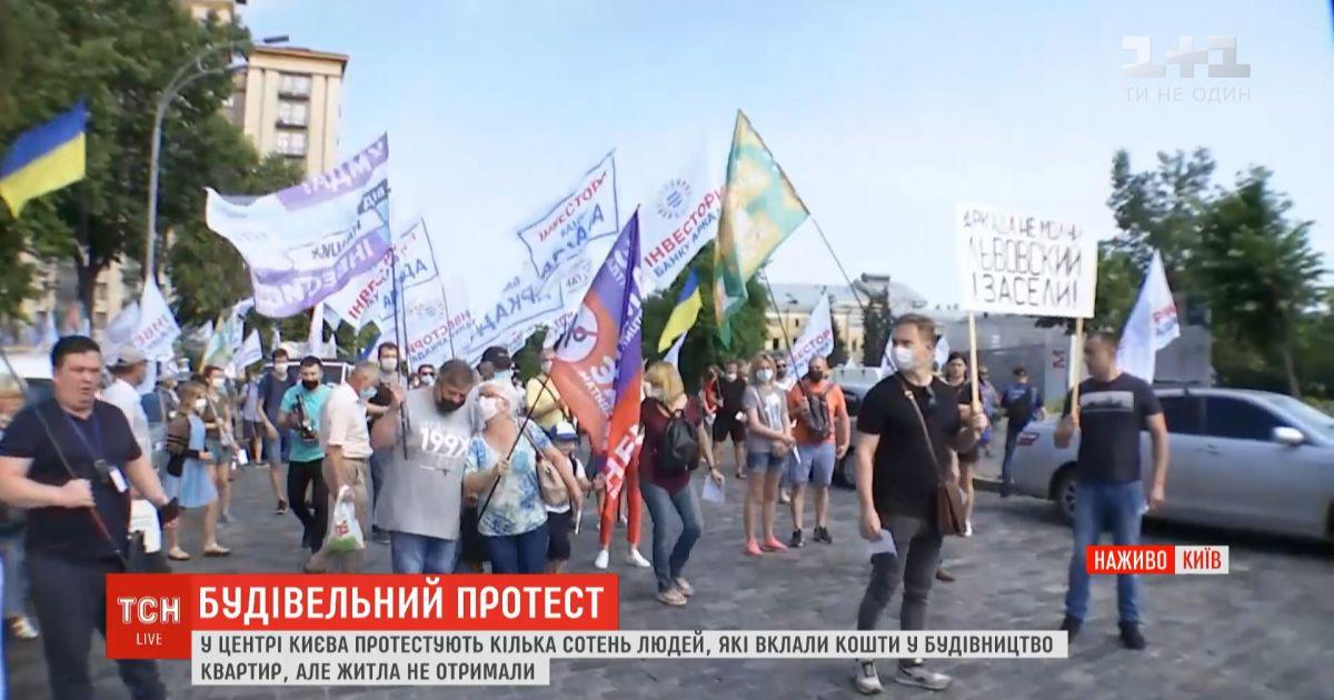 В Киеве протестуют сотни людей, которые вложили средства в строительство квартир, но жилья не получили