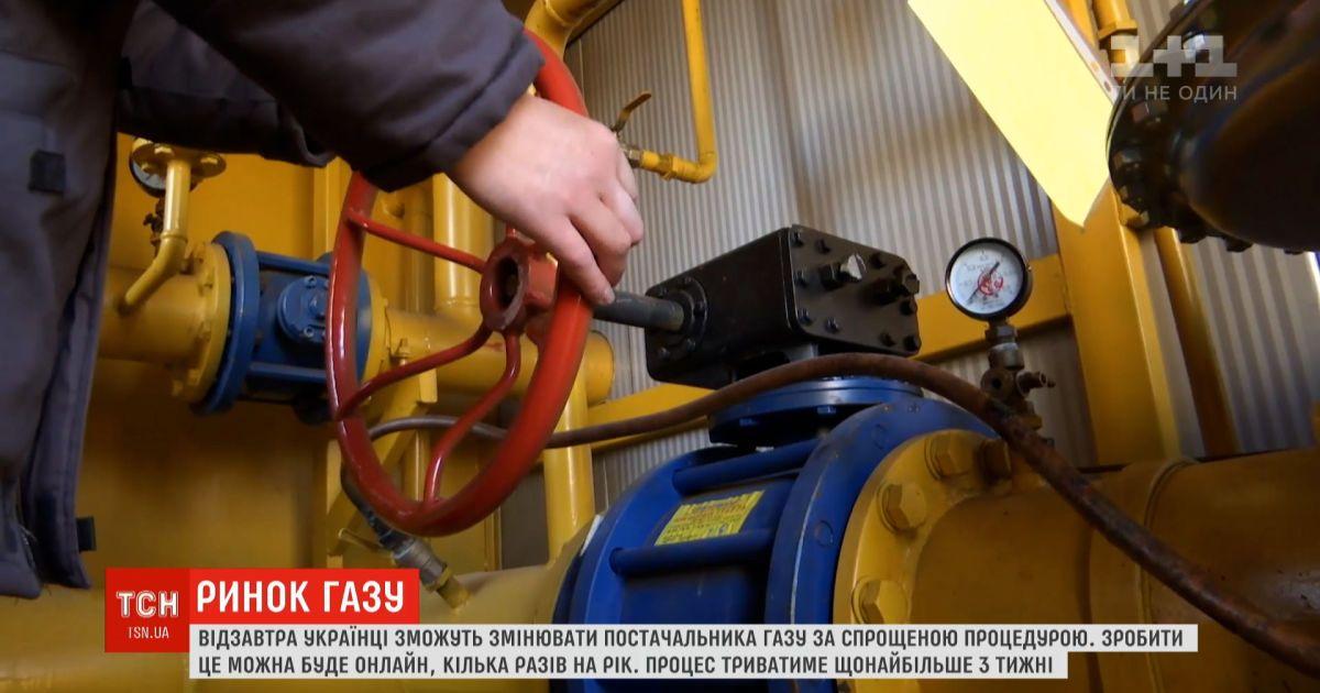 Изменение поставщиков газа станет легче для украинцев