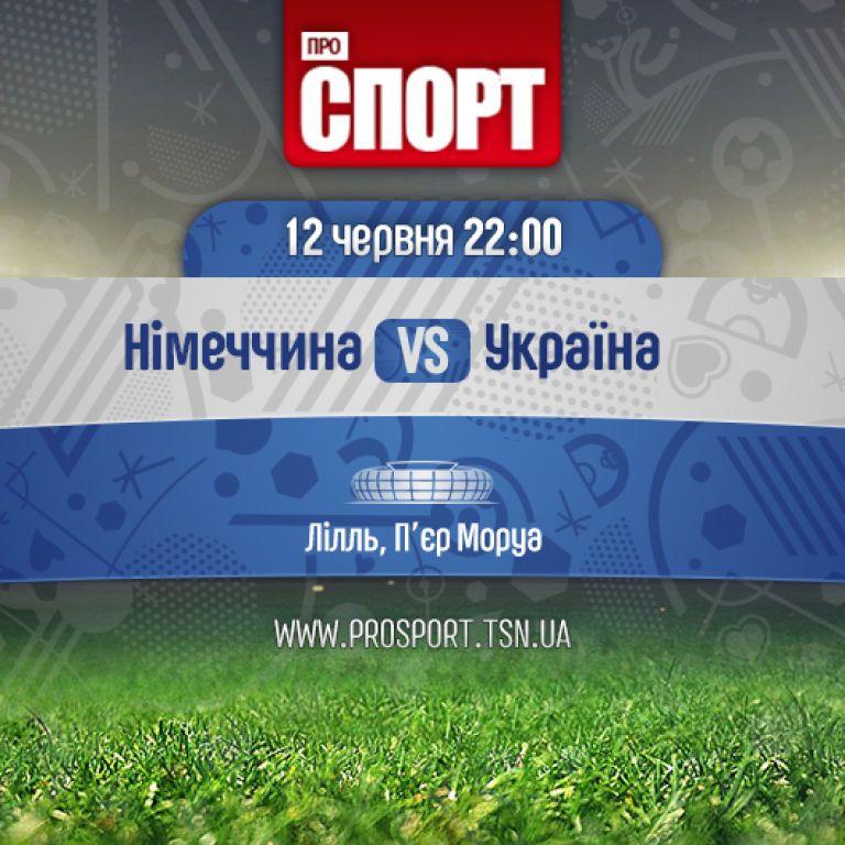 Німеччина - Україна - 2:0. Онлайн-трансляція матчу Євро-2016