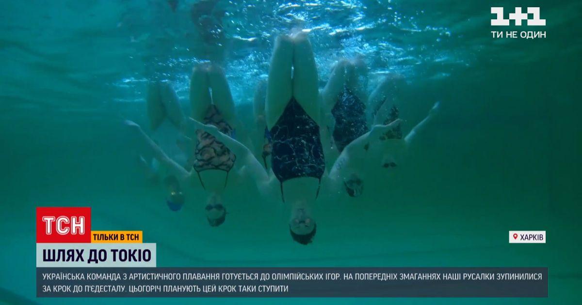 Новини України: наші синхронниці готуються до Олімпійських ігор в Японії