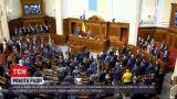 Новини України: ВР стає до роботи після літніх канікул - з чого вирішили розпочати новий сезон