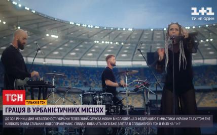 The Hardkiss і Федерація гімнастики України допомогли ТСН у створенні грандіозного світлового перформансу