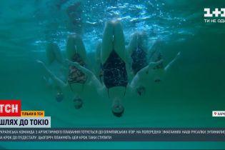 Новости Украины: наши синхронистки готовятся к Олимпийским играм в Японии
