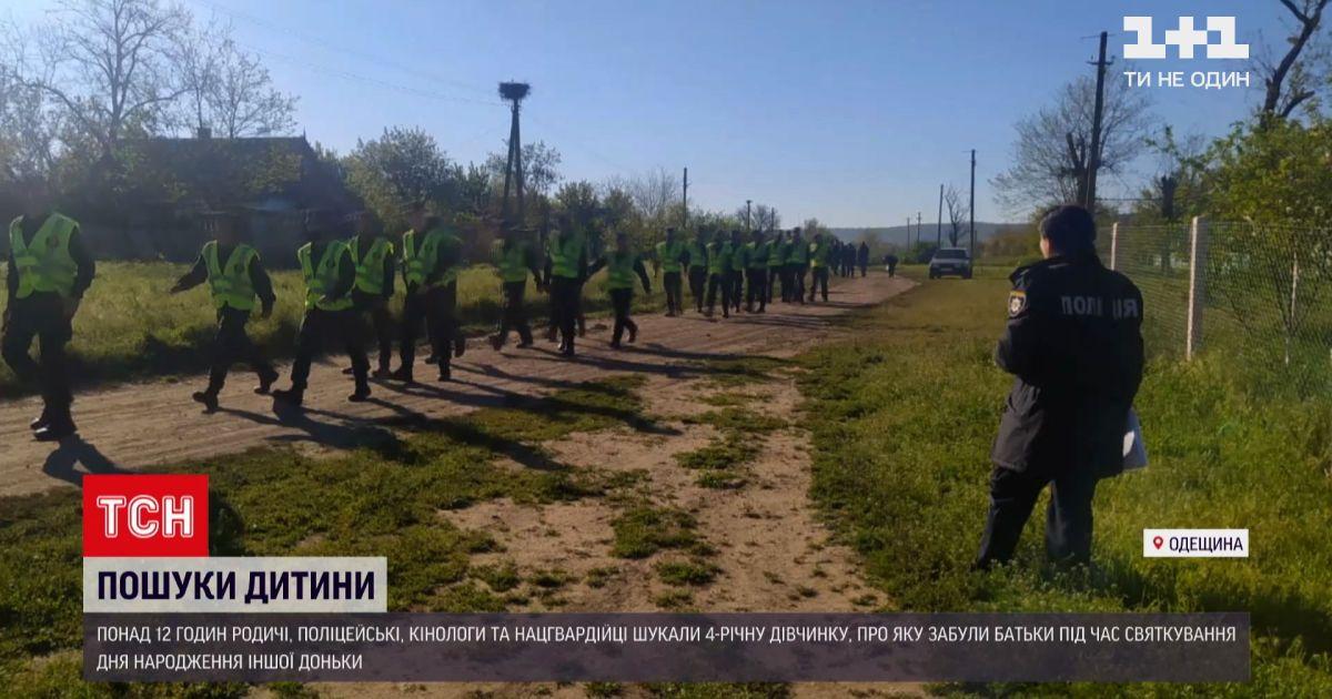 Новини України: у Одеській області дві сотні копів 12 годин шукали 4-річну дівчинку