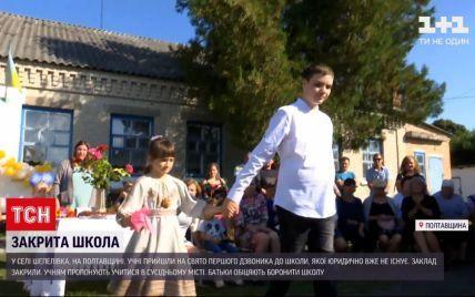 На Полтавщині діти прийшли до школи, якої юридично не існує: подробиці