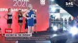 "Новости Украины: кастинг на ""Мисс Украина-2021"" - как из сотен девушек выбирали 25 претенденток"