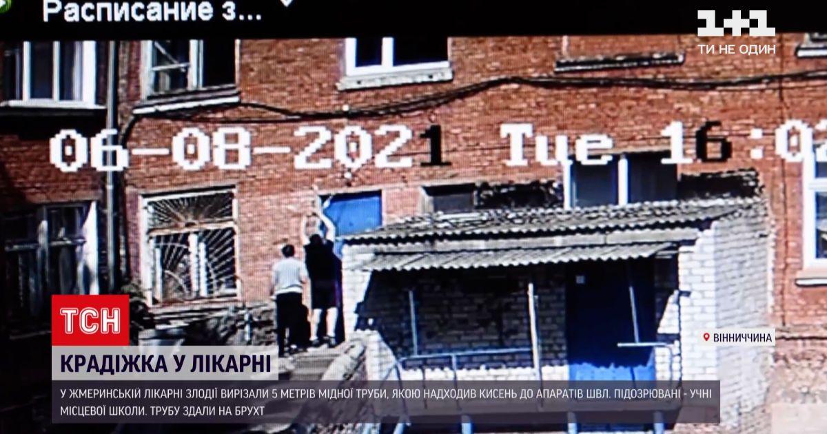 Новости Украины: в Жмеринке двух подростков подозревают в похищении трубы из больницы