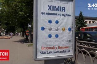 Новини України: чому реклама рівненського вишу наробила галасу в соцмережах