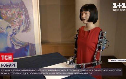У Лондоні відкрили виставку автопортретів, які намалював робот