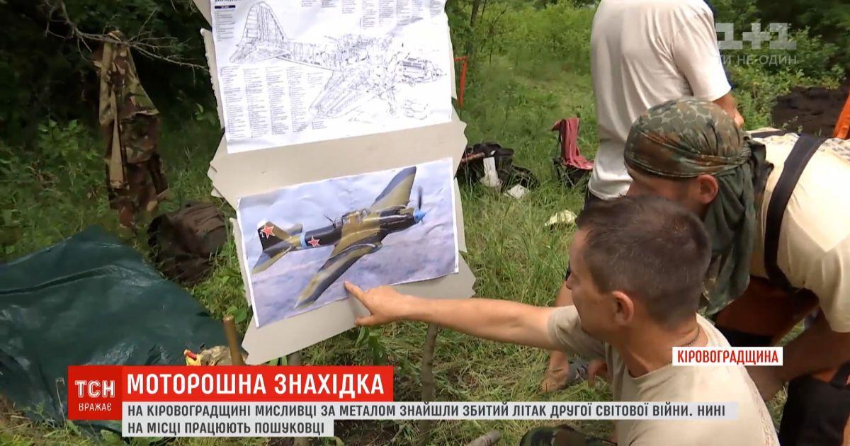 В Кировоградской области нашли сбитый самолет времен Второй мировой войны