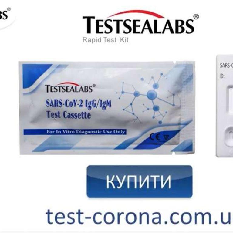 В Україні легко можна купити тест для визначення COVID-19 TestSeaLabs і самостійно його зробити в домашніх умовах