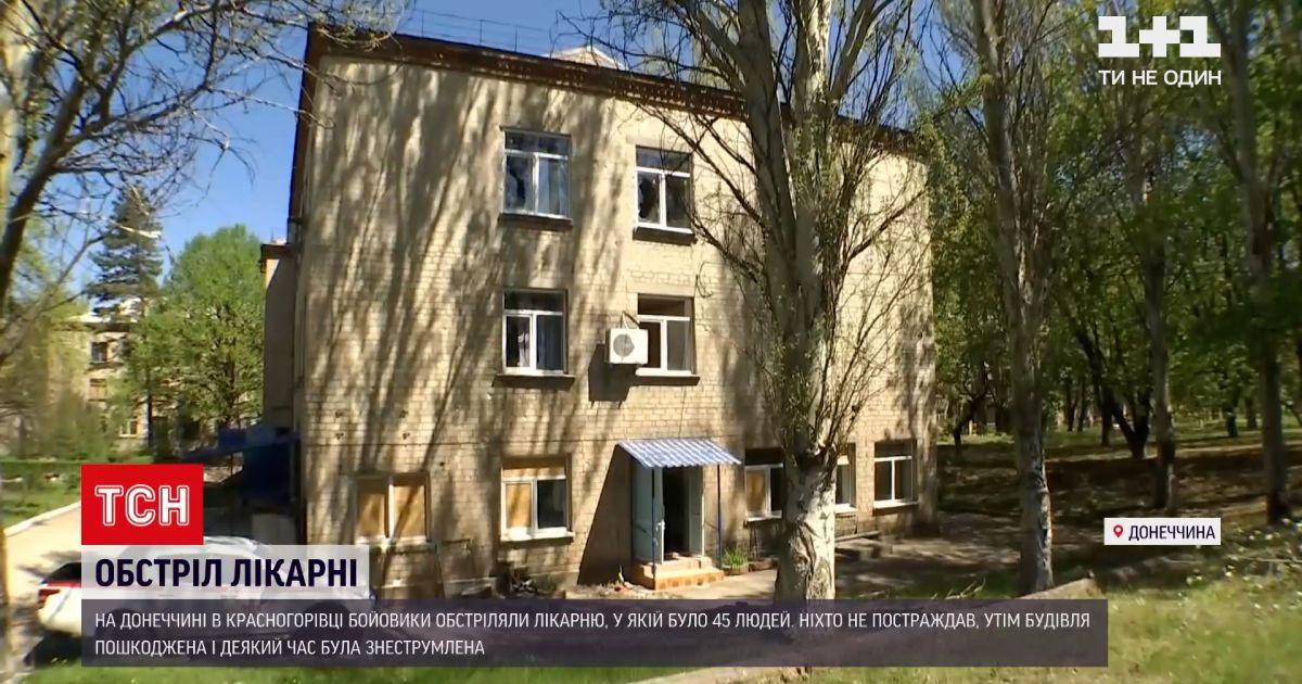 Новини з фронту: на Донбасі ворожі бойовики обстріляли лікарню з пацієнтами всередині