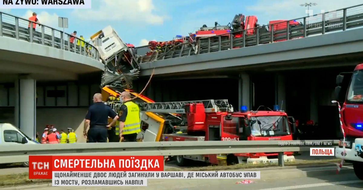 В Варшаве городской автобус упал с моста: есть погибшие