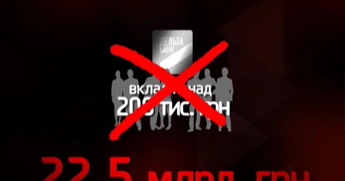 Кто зарабатывает на банкротстве украинских банков