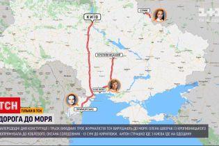 """Новости Украины: корреспонденты ТСН стартовали традиционный эксперимент под названием """"Дорога к морю"""""""