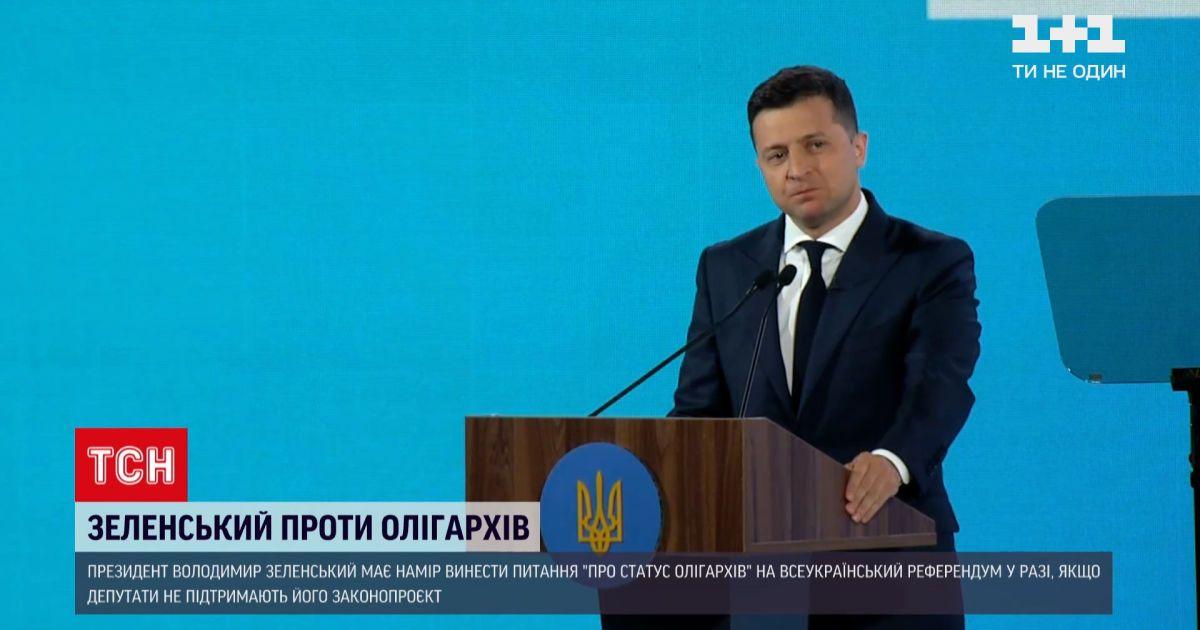 Новини України: законопроєкт про олігархів винесуть на референдум, якщо Рада його не підтримає