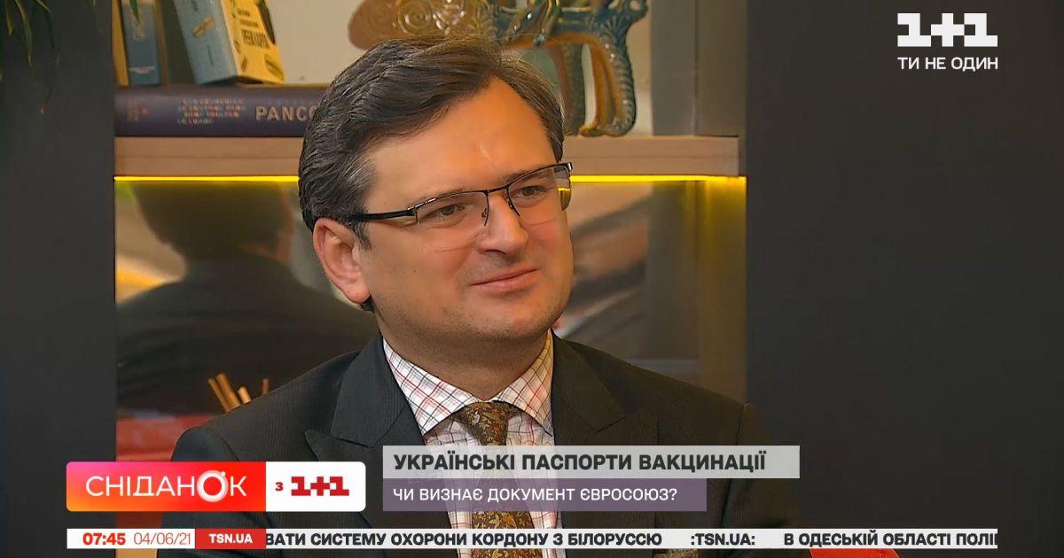 Дмитро Кулеба: які країни ЄС відкриються цього літа для українців