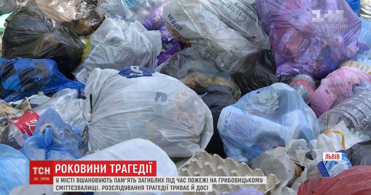 Годовщина трагедии: правоохранители до сих пор не нашли виновных в трагедии на Грибовичской свалке