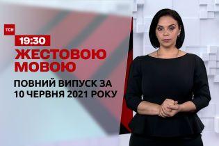 Новини України та світу   Випуск ТСН.19:30 за 10 червня 2021 року (повна версія жестовою мовою)
