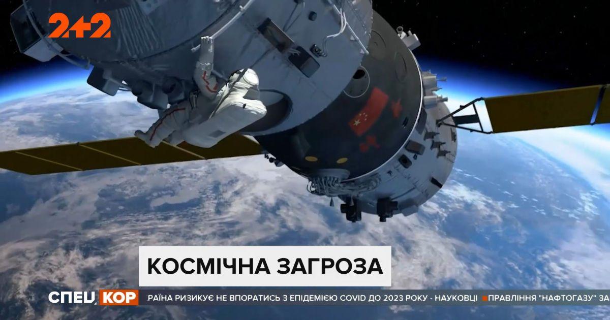 Космічна загроза: на Землю можуть впасти уламки гігантської 22-тонної китайської ракети