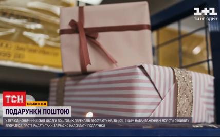 Новорічна пошта: коли варто надсилати подарунки, аби доставили вчасно